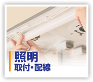 シーリング照明・LED照明等の交換・取付